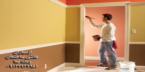 نقاشی ساختمان و آموزش رنگ آمیزی